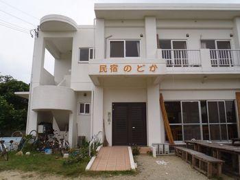 100327黒島民宿のどか.jpg