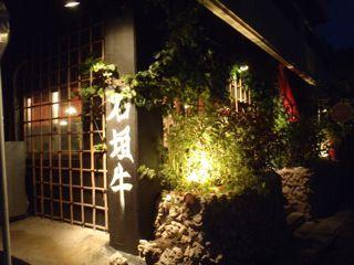 100329-04石垣牛焼き肉.jpg
