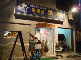 100329-05居酒屋栄.jpg